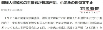 news朝鮮人追悼式の主催者が抗議声明、小池氏の追悼文中止