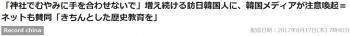news「神社でむやみに手を合わせないで」増え続ける訪日韓国人に、韓国メディアが注意喚起=ネットも賛同「きちんとした歴史教育を」
