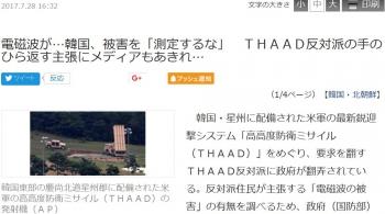 news電磁波が…韓国、被害を「測定するな」 THAAD反対派の手のひら返す主張にメディアもあきれ…