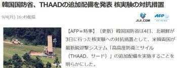 news韓国国防省、THAADの追加配備を発表 核実験の対抗措置