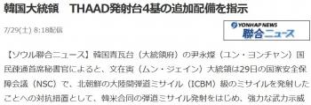 news韓国大統領 THAAD発射台4基の追加配備を指示