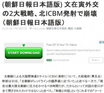 news(朝鮮日報日本語版) 文在寅外交の2大戦略、北ICBM発射で崩壊