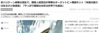 news米ハリケーン被害の混乱で、韓国人経営店が略奪のターゲットに=韓国ネット「米国は国力はあるけど後進国」「やっぱり韓国の治安は世界でも最高」