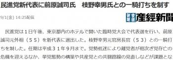 news民進党新代表に前原誠司氏 枝野幸男氏との一騎打ちを制す