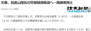 news文春、民進山尾氏の交際疑惑報道へ…既婚者同士