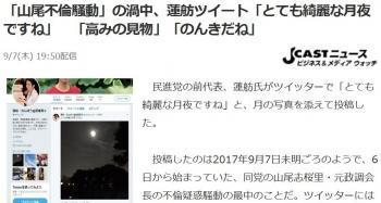 news「山尾不倫騒動」の渦中、蓮舫ツイート「とても綺麗な月夜ですね」 「高みの見物」「のんきだね」