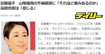 news安藤優子 山尾議員の不倫疑惑に「それほど重みあるのか」 高橋克美は「信じる」