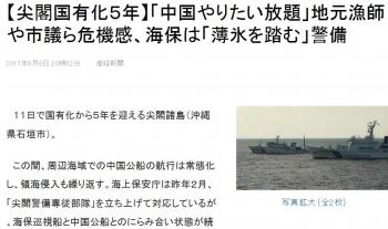 news【尖閣国有化5年】「中国やりたい放題」地元漁師や市議ら危機感、海保は「薄氷を踏む」警備