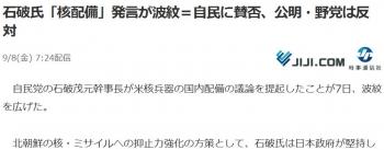 news石破氏「核配備」発言が波紋=自民に賛否、公明・野党は反対