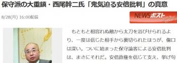 news保守派の大重鎮・西尾幹二氏「鬼気迫る安倍批判」の真意