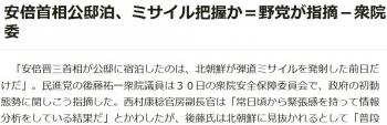news安倍首相公邸泊、ミサイル把握か=野党が指摘-衆院委