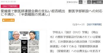 news愛媛県で獣医師連盟会費の支払い拒否続出 獣医学部新設への対応に不満か、「半数離脱の見通し」