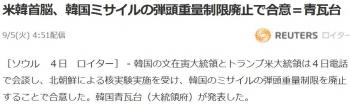 news米韓首脳、韓国ミサイルの弾頭重量制限廃止で合意=青瓦台