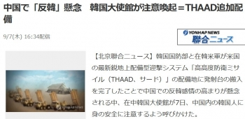news中国で「反韓」懸念 韓国大使館が注意喚起=THAAD追加配備