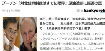 newsプーチン「対北朝鮮制裁はすでに限界」原油遮断に拒否の意