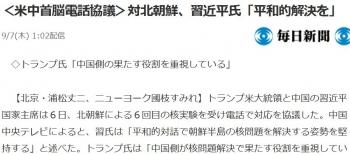 news<米中首脳電話協議>対北朝鮮、習近平氏「平和的解決を」
