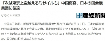 news「次は東京上空越えるミサイルも」中国高官、日本の国会議員団に伝達