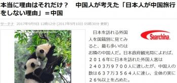 news本当に理由はそれだけ? 中国人が考えた「日本人が中国旅行をしない理由」=中国