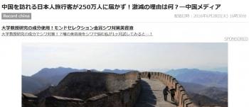 news中国を訪れる日本人旅行客が250万人に届かず!激減の理由は何?―中国メディア