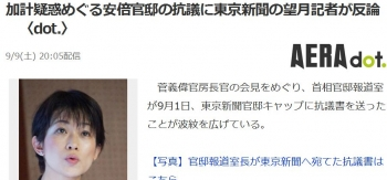 news加計疑惑めぐる安倍官邸の抗議に東京新聞の望月記者が反論 〈dot〉