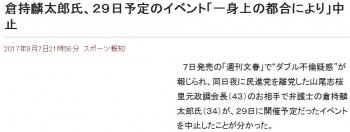 news倉持麟太郎氏、29日予定のイベント「一身上の都合により」中止