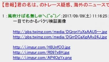 2chan【悲報】君の名は。のトレース疑惑、海外のニュースでも話題に。なお絵コンテ集は何故か販売延期に