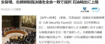 news安保理、北朝鮮制裁決議を全会一致で採択 石油輸出に上限