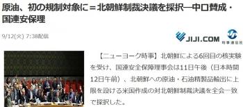news原油、初の規制対象に=北朝鮮制裁決議を採択―中ロ賛成・国連安保理
