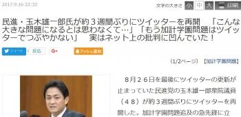news民進・玉木雄一郎氏が約3週間ぶりにツイッターを再開 「こんな大きな問題になるとは思わなくて…」「もう加計学園問題はツイッターでつぶやかない」 実はネット上の批判に凹んでいた!