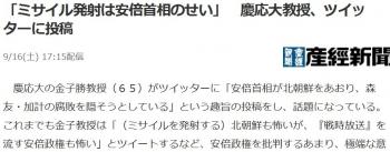 news「ミサイル発射は安倍首相のせい」 慶応大教授、ツイッターに投稿