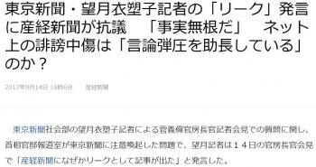 news東京新聞・望月衣塑子記者の「リーク」発言に産経新聞が抗議 「事実無根だ」 ネット上の誹謗中傷は「言論弾圧を助長している」のか?