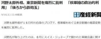 news河野太郎外相、東京新聞を痛烈に批判 「核軍縮の政治的利用」「後ろから鉄砲玉」