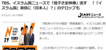 newsTBS、イスラム国ニュースで「佳子さま映像」流す 「『イスラム国』家族に『日本人』?」のテロップも