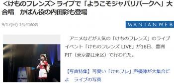 news<けものフレンズ>ライブで「ようこそジャパリパークへ」大合唱 かばん役の内田彩も登場