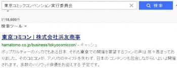 sea東京コミックコンベンション実行委員会