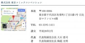 株式会社 東京コミックコンベンション
