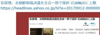 ten安保理、北朝鮮制裁決議を全会一致で採択 石油輸出に上限