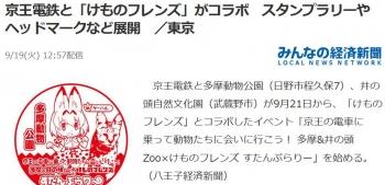 news京王電鉄と「けものフレンズ」がコラボ スタンプラリーやヘッドマークなど展開 /東京