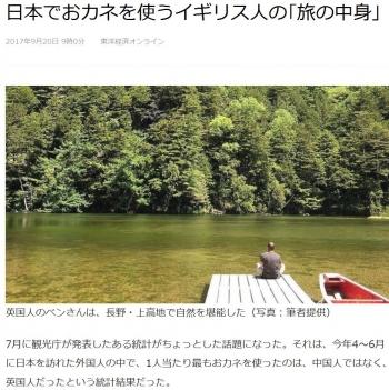 news日本でおカネを使うイギリス人の「旅の中身」