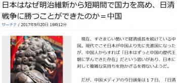 news日本はなぜ明治維新から短期間で国力を高め、日清戦争に勝つことができたのか=中国