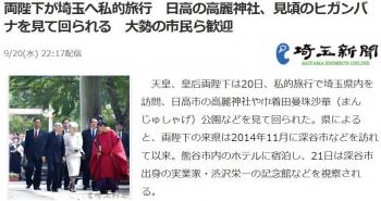 news両陛下が埼玉へ私的旅行 日高の高麗神社、見頃のヒガンバナを見て回られる 大勢の市民ら歓迎