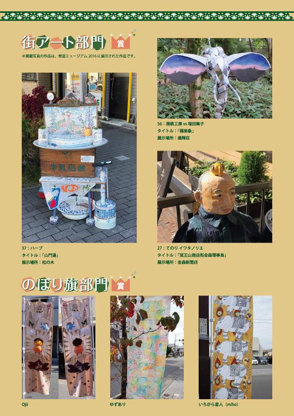 2016参ミアート賞