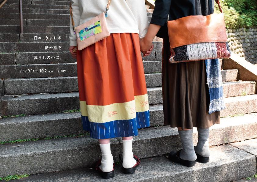 2017てのり織と絵_1