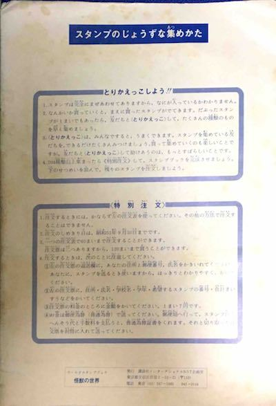 kaijyu_howto.jpg