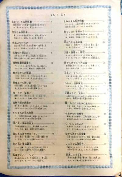 kaijyu_index.jpg