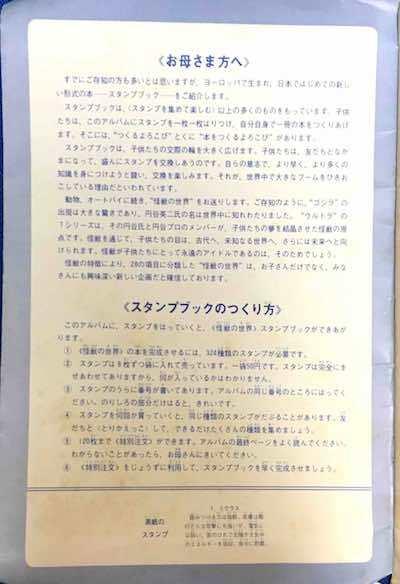 kaijyu_intro.jpg