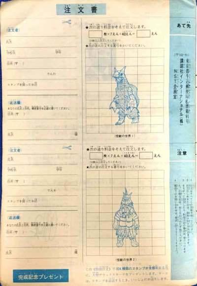 kaijyu_order.jpg