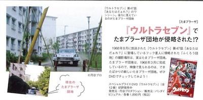 seven_no47_tamadan.jpg