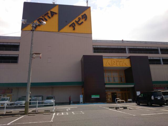 アピタ中津川店閉店