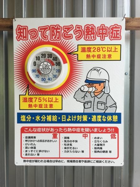 1470724-熱中症対策